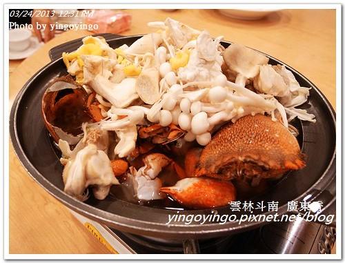 雲林斗南_廣東香餐廳20130324_R0073250
