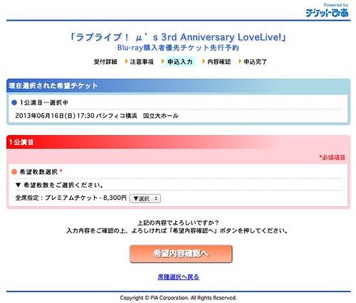 スクリーンショット 2013-04-09 23.10.24