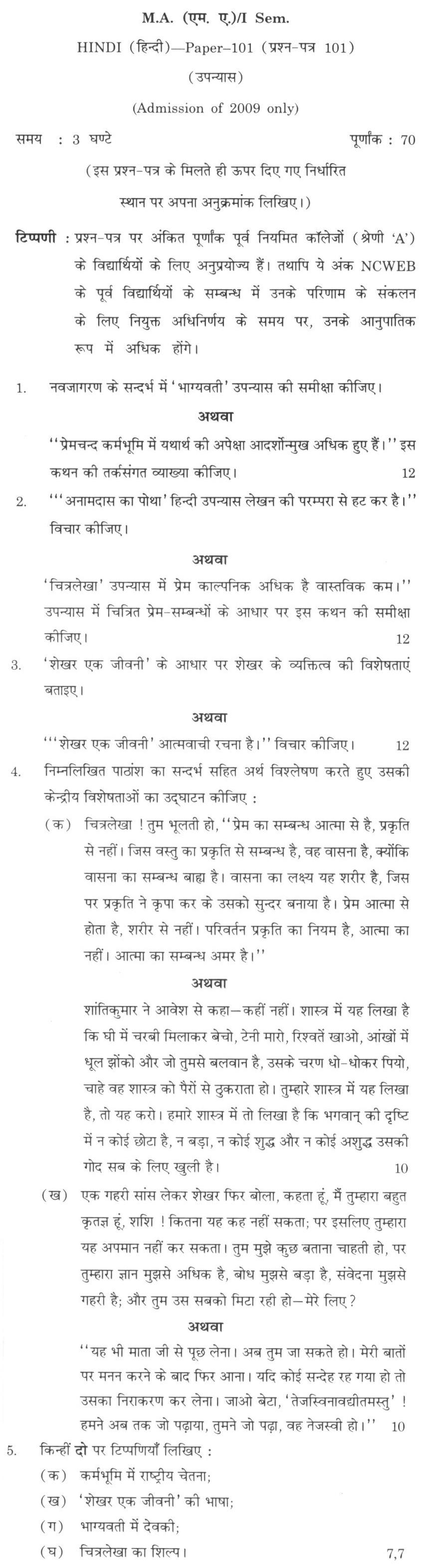DU SOL M.A. Hindi Question Paper - ISemesterUpanyas - Paper 101