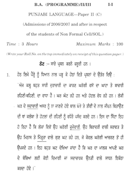 DU SOL B.A. Programme Question Paper -  Punjabi Language C -  Paper V