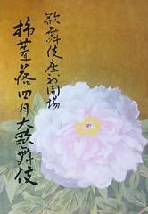 """""""柿""""葺落四月大歌舞伎"""