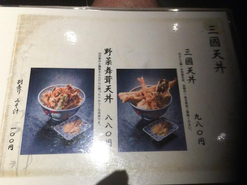 草津旅行三國屋メニュー
