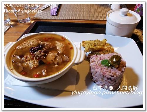 台中沙鹿_人間食解20130101_R0071312