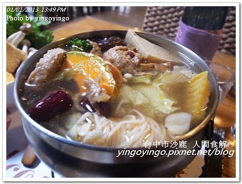 台中沙鹿_人間食解20130101_R0071322
