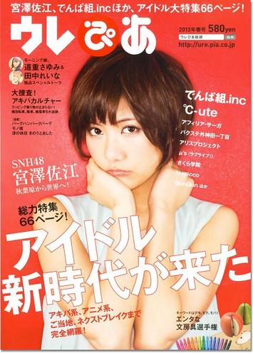3月25日(月) 発売「ウレぴあ」に掲載!
