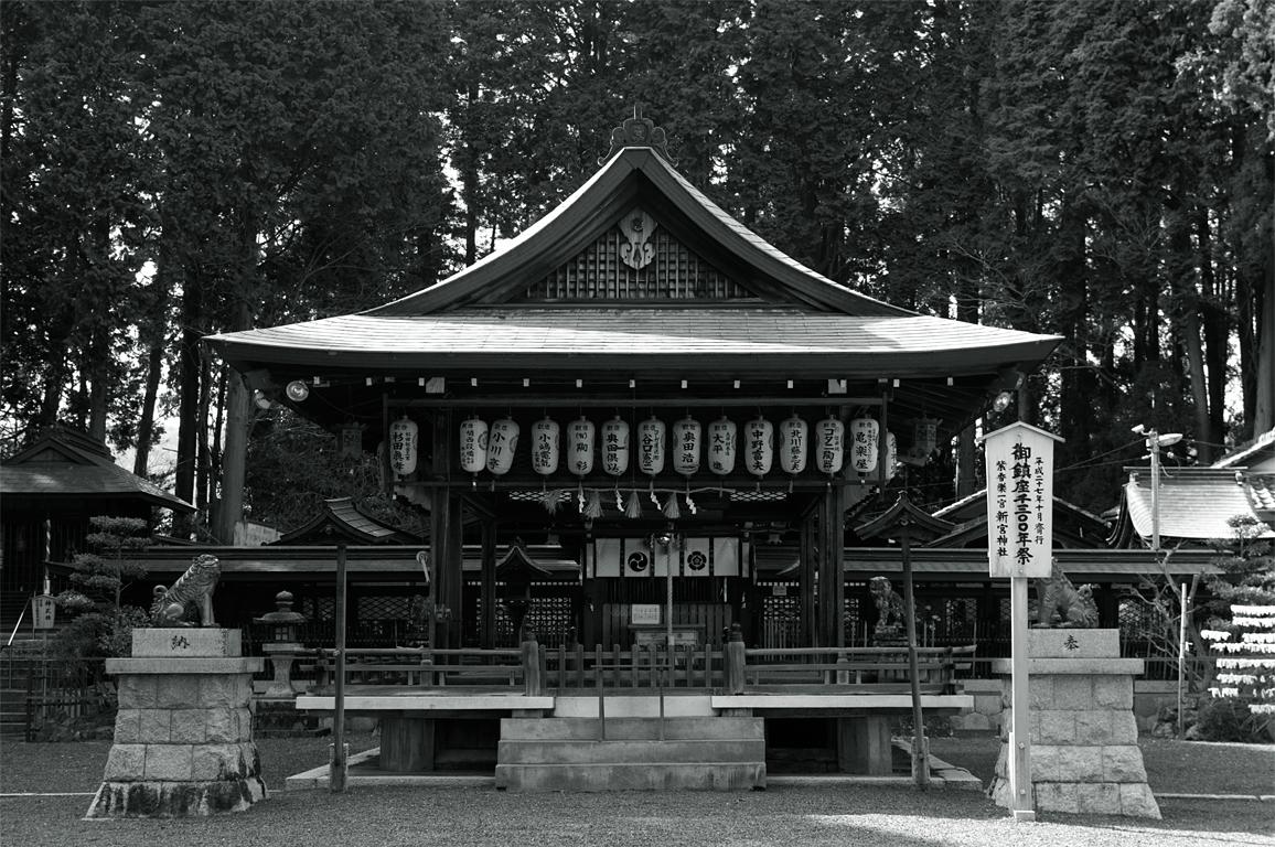 紫香楽一乃宮 新宮神社