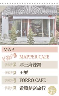 Mapper cafe地圖排行榜
