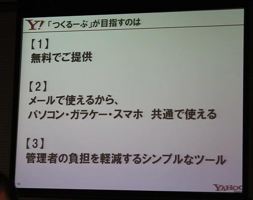 つくるーぷ体験会4