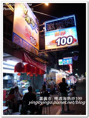 嘉義市_啤酒海熱炒20130324_R0073287