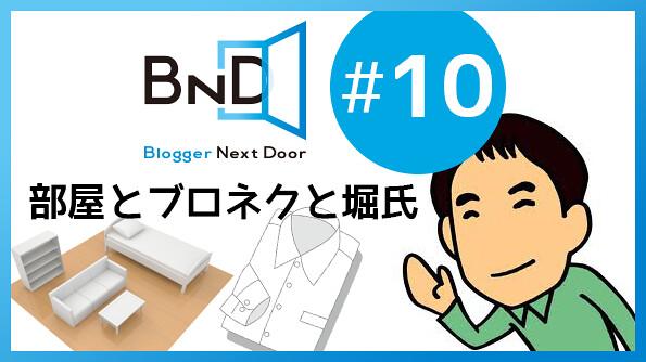 bnd10_kokuchi_eyecatch