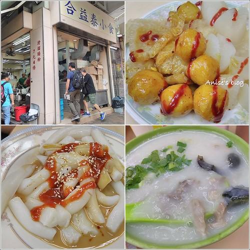 香港美食xNextbit Robin 051