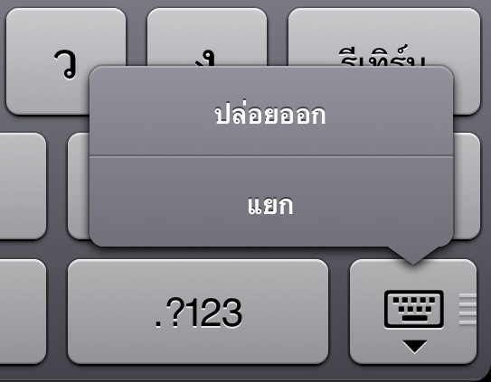 iPad Keyborad