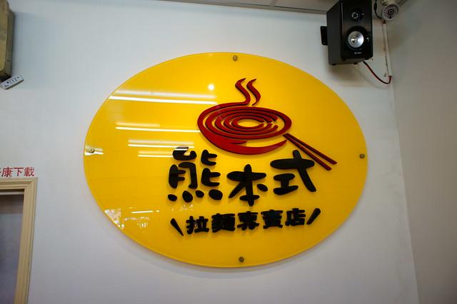 熊本式拉麵