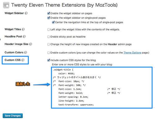 Twenty Eleven Theme Extensions ‹ iPhoneとマヨテキメモ — WordPress-3