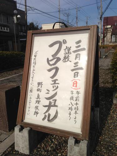 プロフェッショナル by nomachishinri
