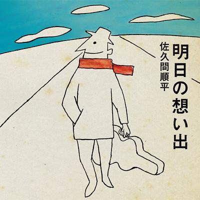 菅野一成さんイラスト