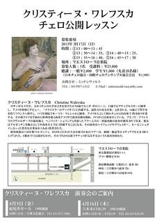 20130317_MasterClass