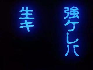 強ケレバ生キ