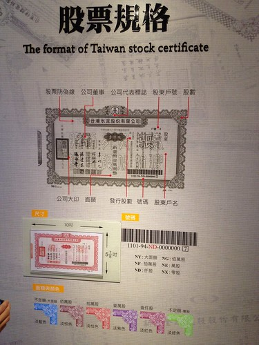 台灣股票博物館