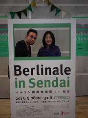 ベルリン国際映画祭in仙台20130330_09