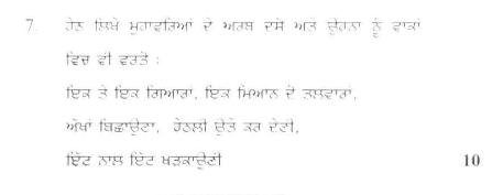DU SOL B.A. Programme Question Paper -  Punjabi Langauge (A) -  PaperV