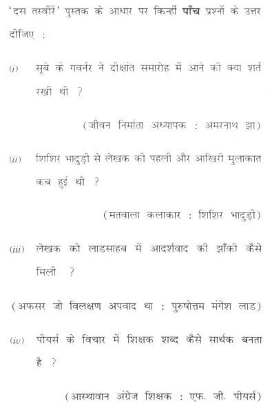 DU SOL B.A. Programme Question Paper -  Hindi B -  Paper II