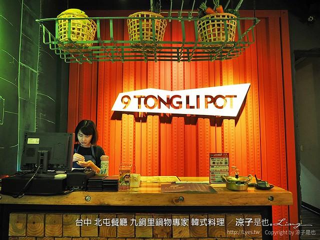 台中 北屯餐廳 九銅里鍋物專家 韓式料理 12
