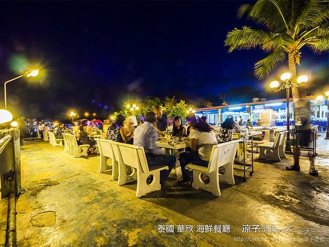 泰國 華欣 海鮮餐廳 14