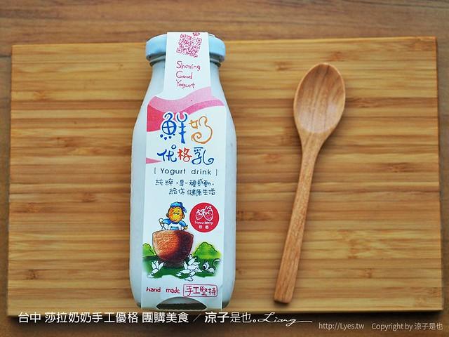 台中 莎拉奶奶手工優格 團購美食 46