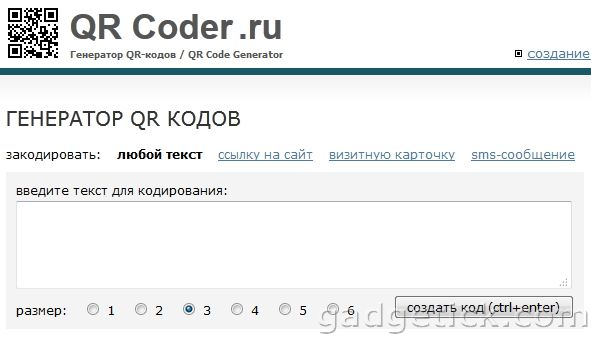 Создать QR код онлайн
