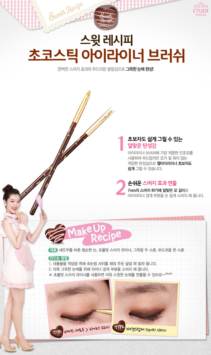 "ETUDE HOUSE ""Sweet Recipe"" Choco Stick Eyeliner Brush"