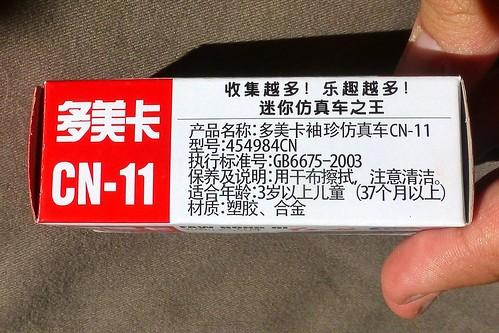 Tomica CN-11 FAW Hong Qi