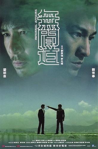 无间道 無間道(2002)