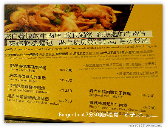Burger Joint 7分SO美式廚房 8