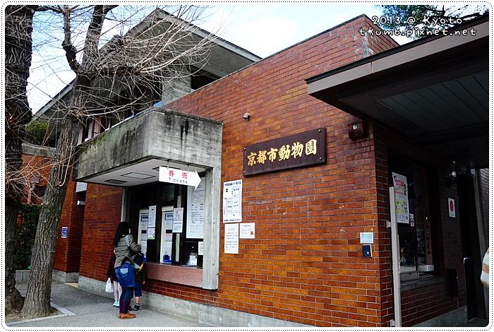 京都動物園 (1).jpg