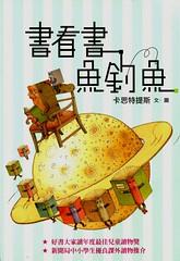 20130304-書看書魚釣魚1-1
