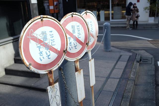 20130302_FUJIFILM X100S撮影体感セミナー_30_No Parking