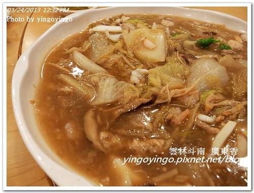 雲林斗南_廣東香餐廳20130324_R0073251