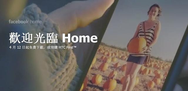 Facebook Home 發表 (4/13 更新:APK 提供下載) @3C 達人廖阿輝
