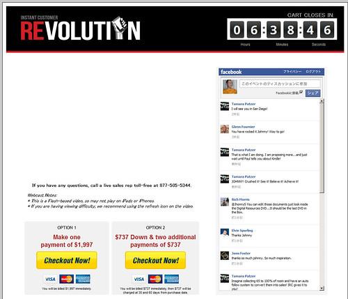 マイク・ケーニグス(Mike Koenigs)『Instant Customer Revolution』のQ&Aコーナー
