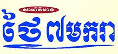 thngay prampy makara news