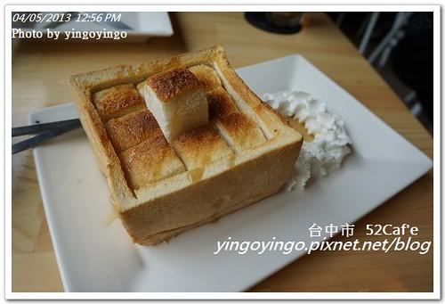 台中市西區_52cafe20130405_DSC00524