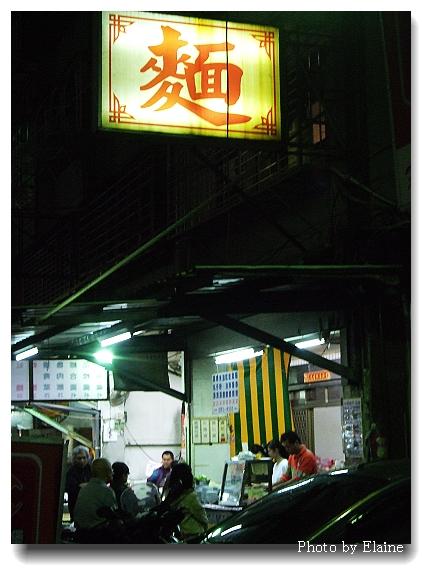 三重無名麵店2
