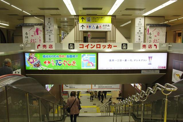0076 - Estación de Asakusa