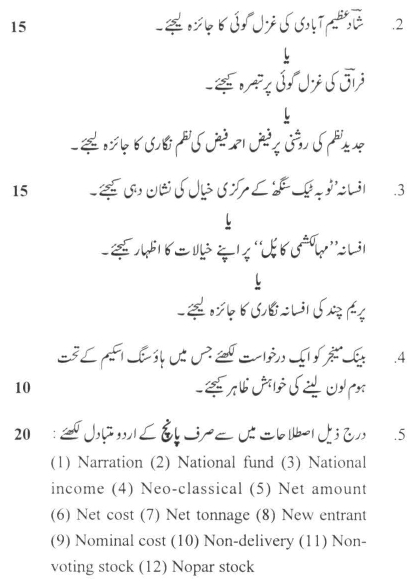DU SOL B.Com. Programme Question Paper - Urdu A - Paper V