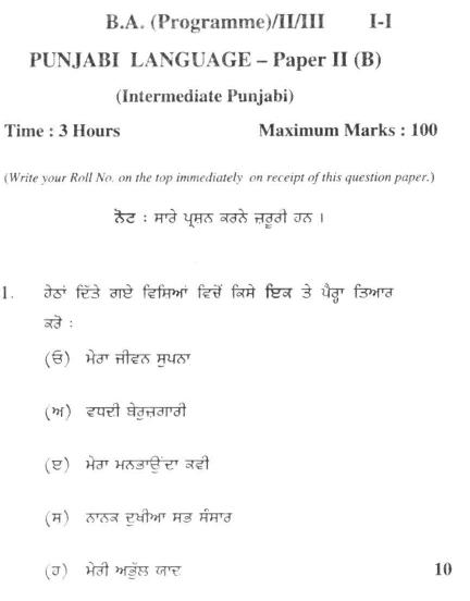 DU SOL B.A. Programme Question Paper - Punjabi Langauge (B) - PaperV