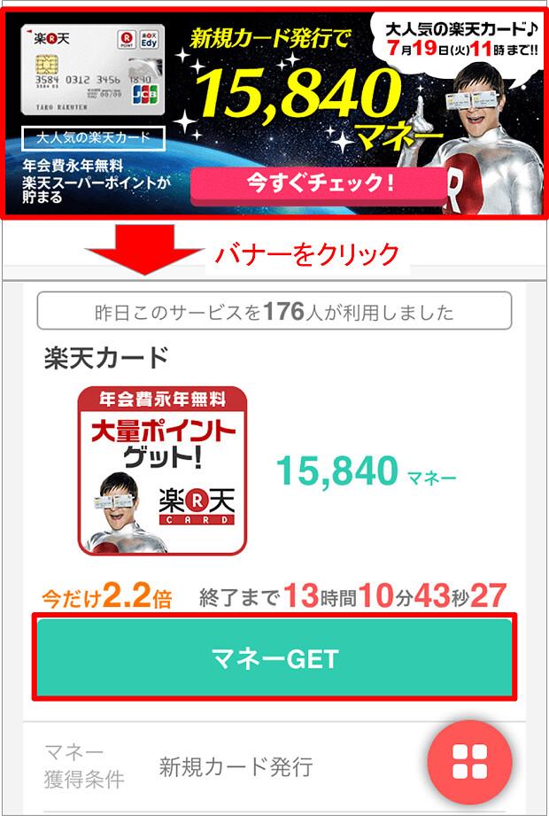 160718 .money経由で楽天カード2