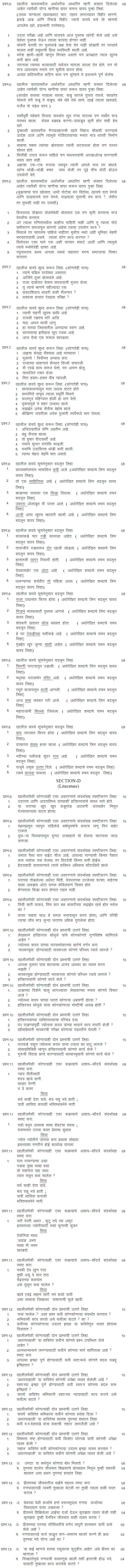 CBSE Class 10 Question Bank - Marathi
