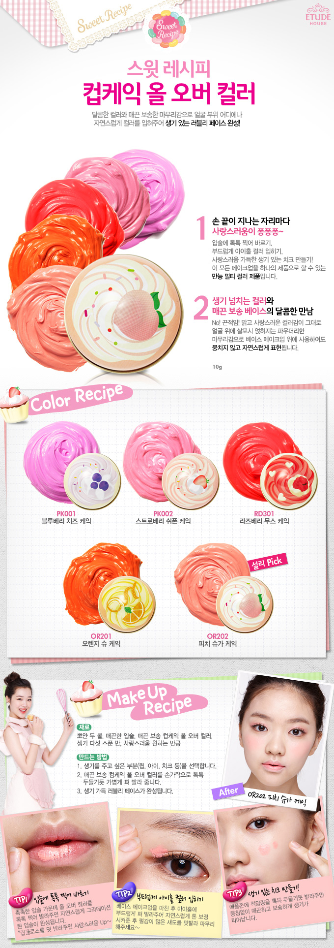"ETUDE HOUSE ""Sweet Recipe"" Cupcake All Over Colour"