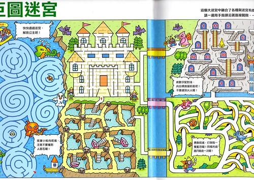 20130220-IQ遊戲大百科41-1